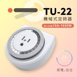 TU-22機械式24小時預約定時器-居家安全最佳小幫手(居家安全省電利器)