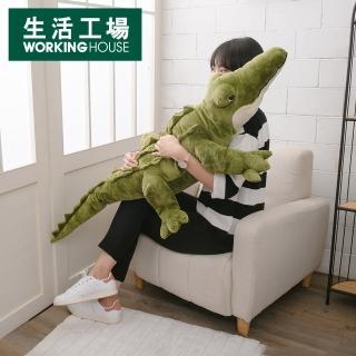 【生活工場】【年前到貨】皮皮鱷魚玩偶 大 120CM