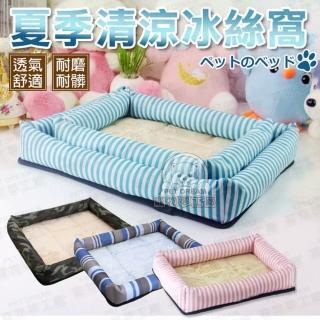 【寵物夢工廠】XL號 / 寵物夏季清涼冰絲窩墊 不易吸熱材質(寵物窩 狗窩 貓窩 寵物睡墊)