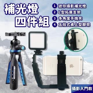 【青禾坊】補光燈四件組-迷你補光燈+L型拓展支架+多角度手機夾+五段式桌上型腳架(三軸配件/攝影配件)/