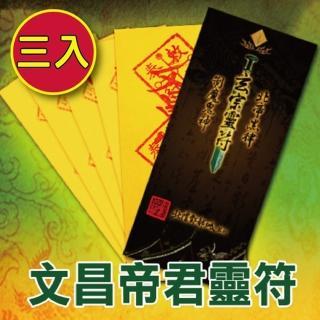 【財神小舖】3入-九天司命文昌帝君靈符袋/開心竅/開智竅(大師特製)