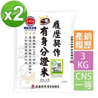 【三好米】履歷契作有身分證米3Kg(2入)
