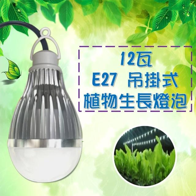【君沛】吊掛式植物生長燈 12W / 12瓦 E27 led植物燈(植物 12w 燈泡 吊燈)