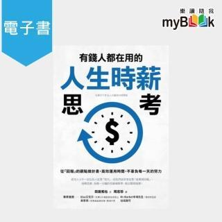 【myBook】有錢人都在用的人生時薪思考:從「回報」的觀點做計畫,高效運用時間,不辜負每一天(電子書)