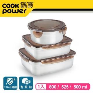 【CookPower鍋寶】316不鏽鋼保鮮盒實用3入組(EO-BVS08015031050)/