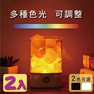 【新錸家居】2入_多色光可調-炫彩USB水晶鹽燈小夜燈(負離子/風水/辦公室/紓壓/療癒/喜馬拉雅)