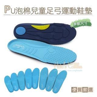 【糊塗鞋匠】C161 台灣製造 PU泡棉兒童足弓運動鞋墊(3雙)