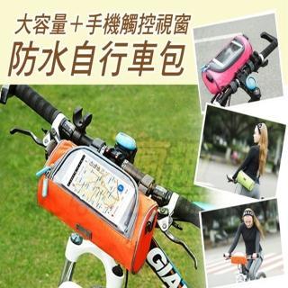 炫彩多功能防水自行車包-手機觸控視窗