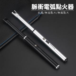 【JIELIEN】USB脈衝電弧點火器(點火器 電子點煙器充電 電弧打火機)