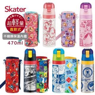 【Skater】不鏽鋼直飲保溫水壺(470ml-附外袋)