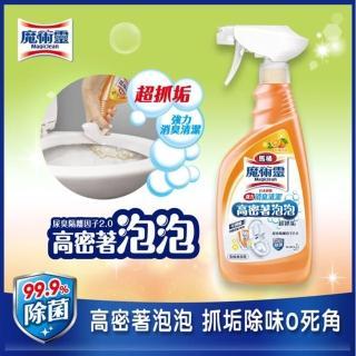【魔術靈】高密泡馬桶清潔劑_噴槍瓶500ml(柑橘消臭/草本消臭)