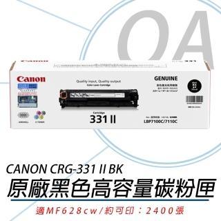 【Canon】CANON CRG-331BK II 原廠黑色高容量碳粉匣(原廠公司貨)