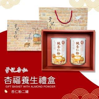 【于記杏仁】杏福養生禮盒(純杏仁粉+甜菜根杏仁粉)