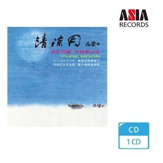 【亞洲唱片】夜靜春山空(清涼月系列)