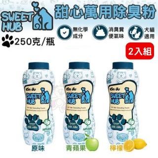 【Sweet Hub】甜心萬用除臭粉 250g(2入組)