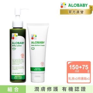 【ALOBABY】天然有機寶寶潤膚修護2入組(牛奶潤膚乳液150ml+舒緩修護霜75g)