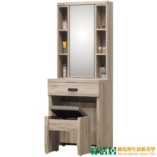 【綠活居】利斯瑪  時尚2尺旋轉式鏡面化妝台/鏡台(含化妝椅)