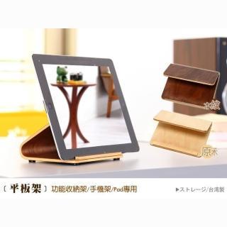【班尼斯】平板架曲木 收納架/手機架(收納架)