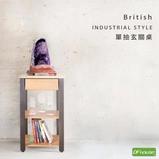 【DFhouse】英式工業風- 單抽玄關桌