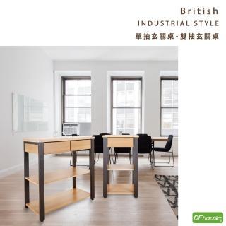 【DFhouse】英式工業風-單抽玄關桌+雙抽玄關桌
