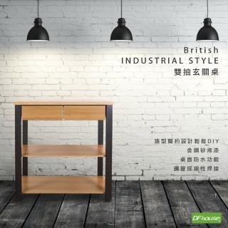 【DFhouse】英式工業風-雙抽玄關桌