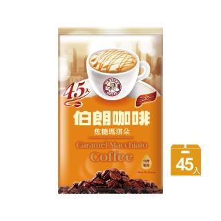 【伯朗咖啡】伯朗咖啡焦糖瑪琪朵/45入