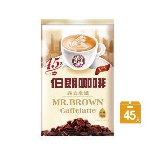 【伯朗咖啡】三合一義式拿鐵風味-45入/袋
