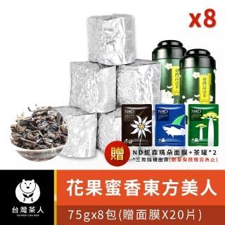 【台灣茶人】花果蜜香東方美人8件(附茶葉罐2個)