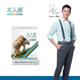 【木入森】犬寶有關膝 60顆/盒(幫助狗狗改善膝蓋關節問題 活力再現)