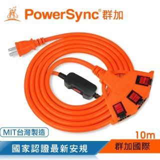 【PowerSync 群加】2P安全鎖1擴3插動力延長線/工業線/10m(TPSIN3LN3100)