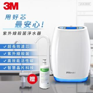 【3M】櫥上型紫外線殺菌淨水器UVA3000(加碼送濾心x1)