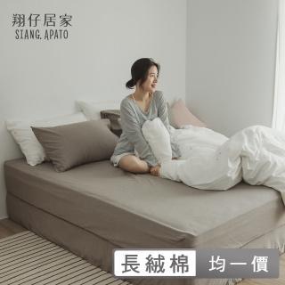 【翔仔居家】素面床包枕套組 / 新疆棉Mix&Match / 無印混搭款 / 台灣製(單/雙/加大均價 多款任選)