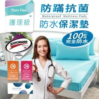 【Pure One】完全防水 日本防蹣抗菌 採用3M吸濕排汗技術 枕套保潔墊 護理生醫級(枕套2入 多色可選)