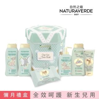 【Naturaverde BIO】自然之綠-Disney 迪士尼舒敏護膚沐浴六角禮盒(義大利原裝進口BIO認證)