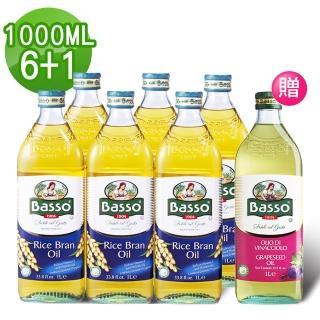 【BASSO 巴碩】義大利純天然玄米油1公升x6入(贈純天然葡萄籽油1公升x1入)