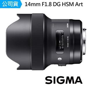 【Sigma】14mm F1.8 DG HSM Art 超廣角 廣角定焦鏡頭(公司貨)