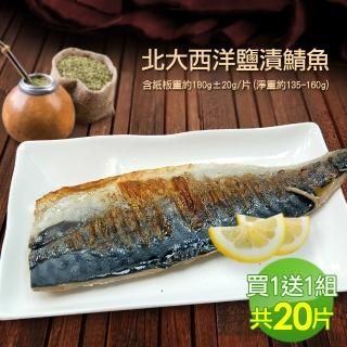 【築地一番鮮買1送1】特大挪威鹽漬鯖魚10片(180g/片 加贈10片共20片)