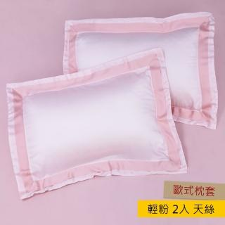 【HOLA】雅緻天絲素色歐式枕套2入輕粉