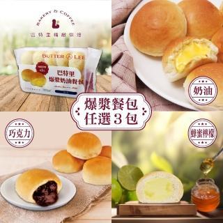【巴特里】熱銷招牌爆漿餐包任選3大包/30入(高雄在地超夯團購)