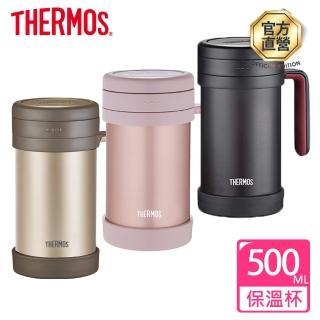 【THERMOS 膳魔師】不鏽鋼真空保溫杯0.5L(TCMF-501)