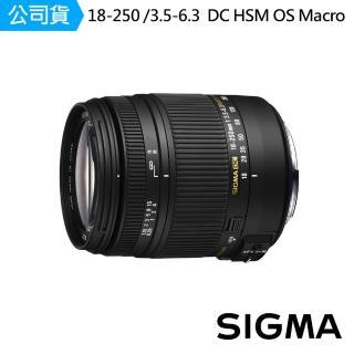 【Sigma】18-250mm F3.5-6.3 DC HSM OS Macro 標準變焦鏡頭(公司貨)