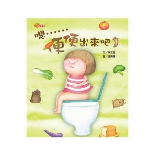 【小文房】嗯……便便出來吧!(繪本、生活教育、 關懷、兒童讀物、 幼稚園大班 國小一、二年級適讀)