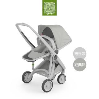 【荷蘭Greentom】Reversible雙向款-經典嬰兒推車-嬰幼兒手推車(叛逆灰+經典灰)