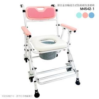 【贈 洗頭帽】M4542-1 鋁合金4寸鐵輪便椅/洗澡椅 可收合 座位可調高低 防前傾設計(浴室/房間用)