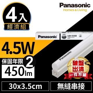 【Panasonic 國際牌】4入經濟組 LED 4.5W 1呎 T5 支架燈 層板燈 間接照明 二年保固(白光/自然光/黃光)