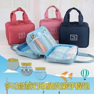 【PS Mall】多功能旅行收納包 盥洗包 手提包 化妝包 收納袋(J1601)