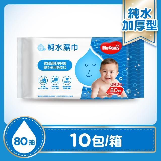 【HUGGIES