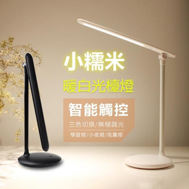 【ANTIAN】小糯米LED暖白光護眼檯燈