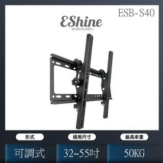 【EShine】可調角度液晶電視壁掛架(ESB-S40)