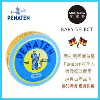 【摩達客】德國原裝進口Penaten牧羊人嬰幼兒寶寶 潤膚護膚乳霜(150ml)